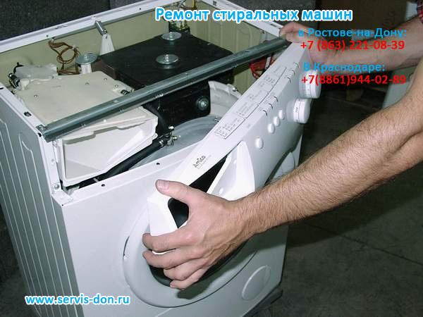 от стиральной машины